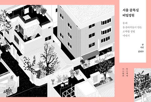 서울 골목길 비밀정원