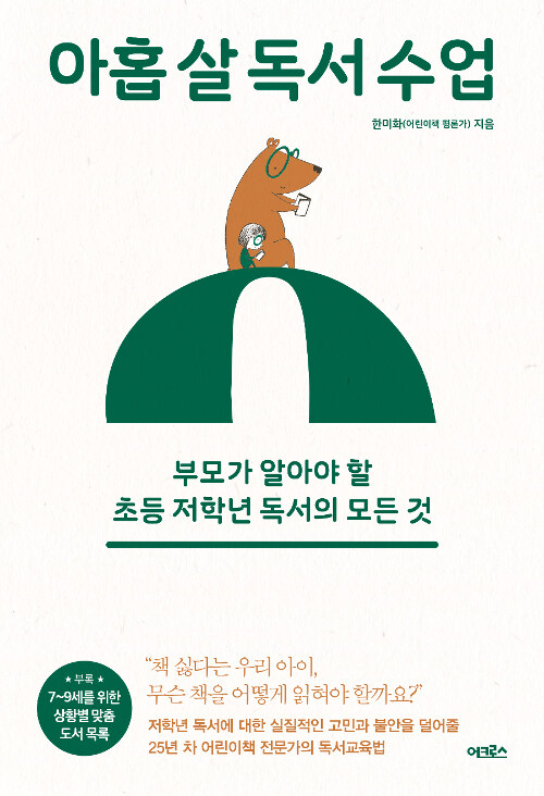 [중고] 아홉 살 독서 수업