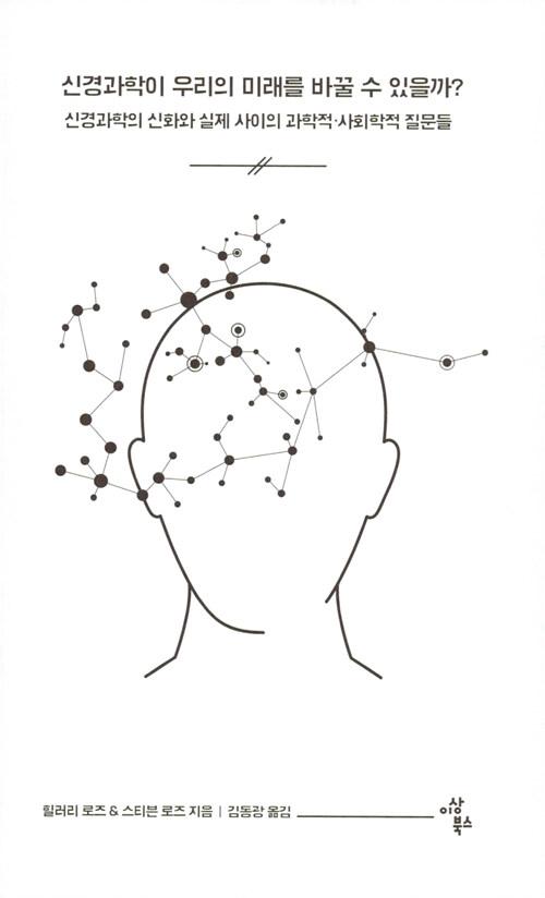 신경과학이 우리의 미래를 바꿀 수 있을까? : 신경과학의 신화와 실제 사이의 과학적·사회학적 질문들