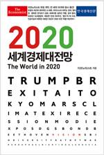 2020 이코노미스트 세계경제대전망
