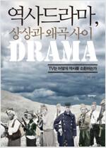 역사 드라마, 상상과 왜곡 사이