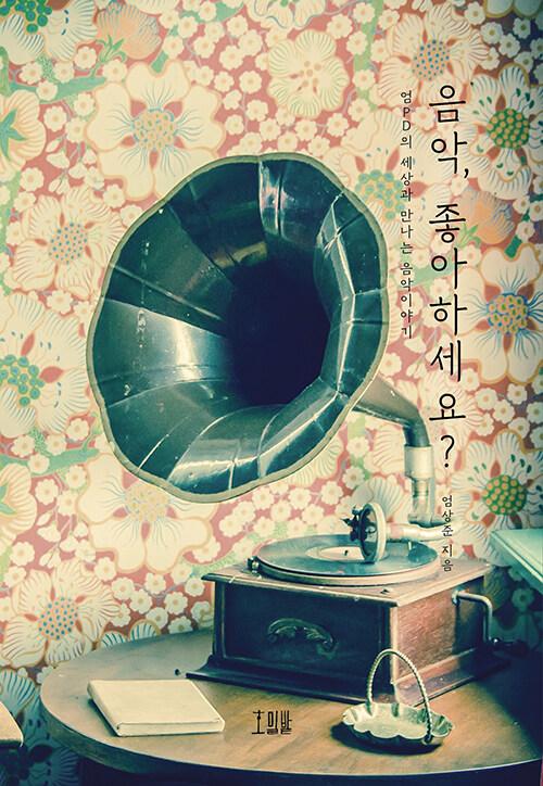 음악, 좋아하세요?