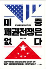 미중 패권전쟁은 없다
