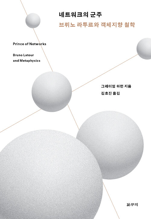 [네트워크의 군주]