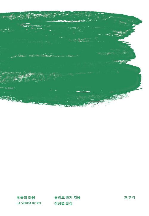 [초록의 마음]