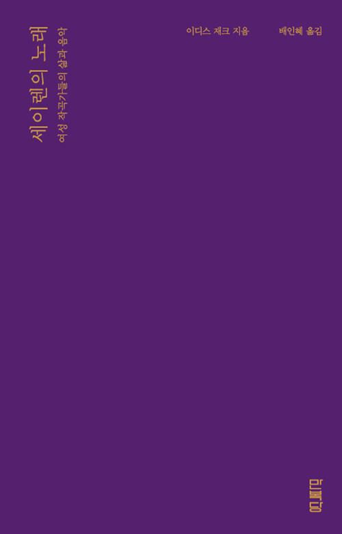 세이렌의 노래 : 여성 작곡가들의 삶과 음악
