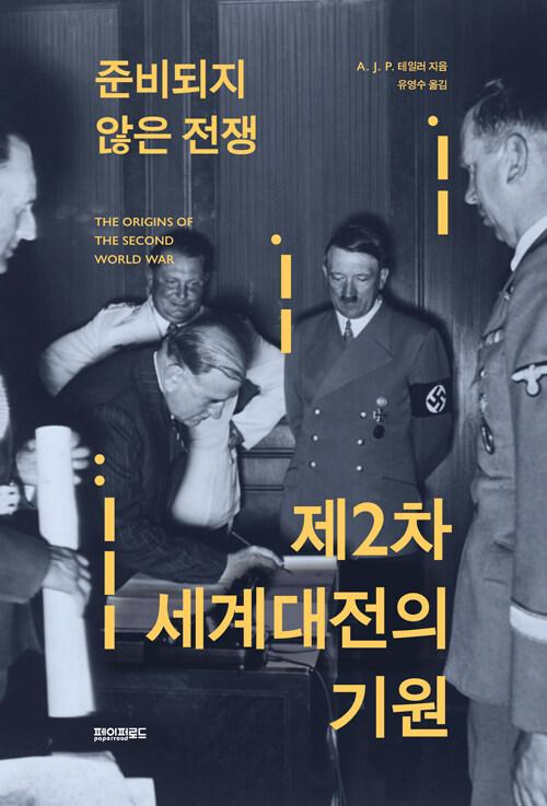 준비되지 않은 전쟁, 제2차 세계대전의 기원
