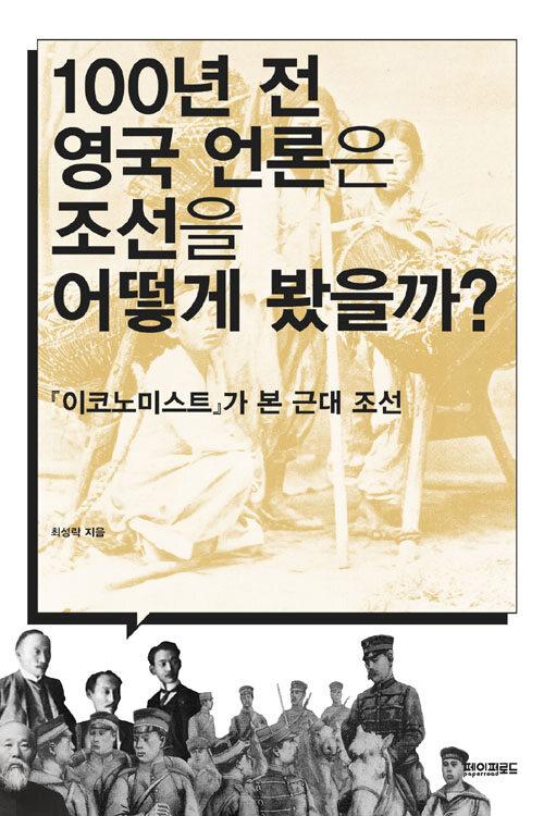 100년 전 영국 언론은 조선을 어떻게 봤을까? : 『이코노미스트』가 본 근대 조선
