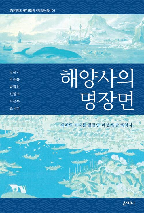 해양사의 명장면