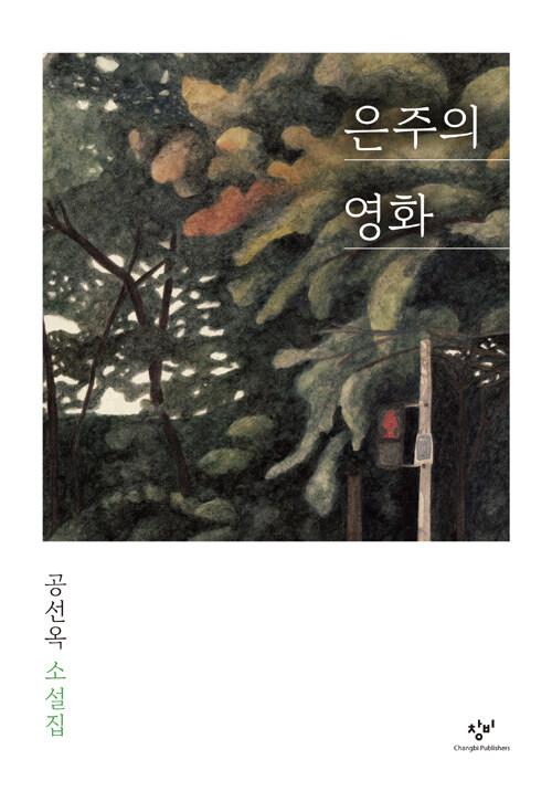 은주의 영화 : 공선옥 소설집