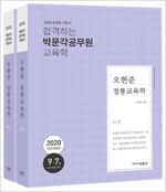 2020 오현준 정통교육학 - 전2권