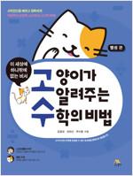 고양이가 알려주는 수학의 비법 : 뺄셈 편