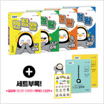 EBS 초등 기본서 만점왕 5-2 세트 - 전4권 (2019년)