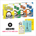 EBS 초등 기본서 만점왕 6-2 세트 - 전4권 (2019년)