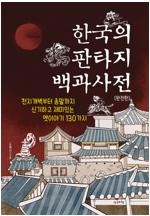 한국의 판타지 백과사전 (완전판)