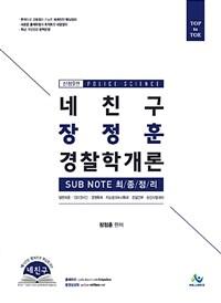 2020 네친구 장정훈 경찰학개론 sub note 최종정리