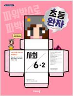 완자 초등 사회 6-2 (2019년)