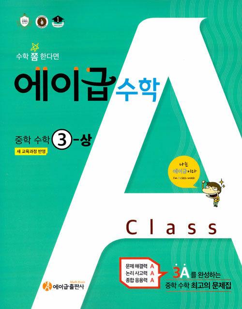 에이급 수학 중학 3-상 (2020년)