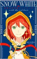 赤髮の白雪姬ファンブック