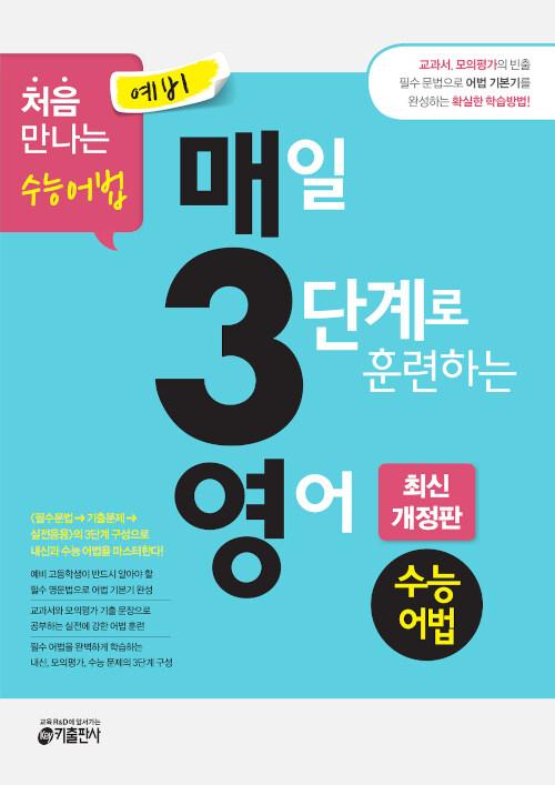 예비 매3영 수능어법 - 매일 3단계로 훈련하는 영어 수능어법 최신 개정판