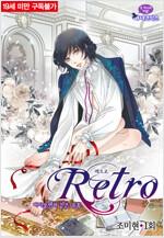[고화질세트] Retro(레트로) (총21화/완결)