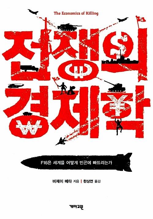 전쟁의 경제학