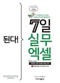 (된다!) 7일 실무 엑셀 : '짤막한 강좌' 한쌤의 특별 과외