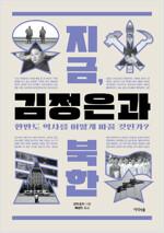 지금, 김정은과 북한