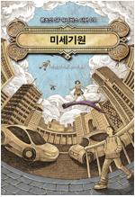 미세기원 : 류츠신 SF 유니버스 짧은 소설 09