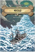 바다산 : 류츠신 SF 유니버스 짧은 소설 10