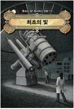 최초의 빛 : 류츠신 SF 유니버스 짧은 소설 11