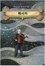 메시지 : 류츠신 SF 유니버스 짧은 소설 12
