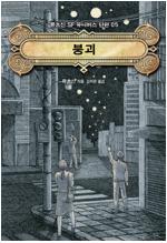 붕괴 : 류츠신 SF 유니버스 짧은 소설 05