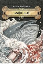 고래의 노래 : 류츠신 SF 유니버스 짧은 소설 06