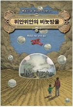 위안위안의 비눗방울 : 류츠신 SF 유니버스 짧은 소설 01