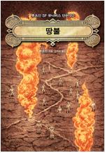 땅불 : 류츠신 SF 유니버스 짧은 소설 02