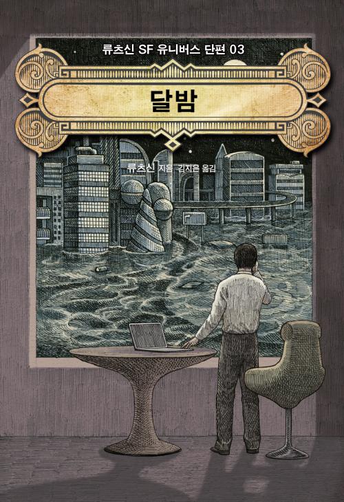 달밤 : 류츠신 SF 유니버스 짧은 소설 03