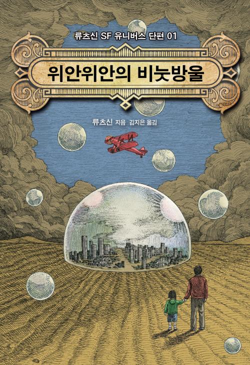 [세트] 류츠신 SF 유니버스 짧은 소설 (총17권)
