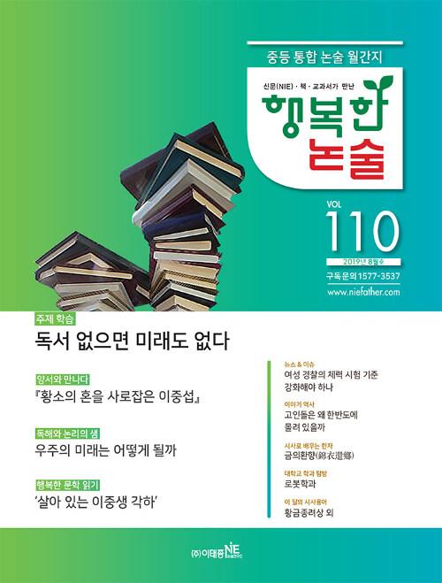행복한 논술 중학생용 2019.8