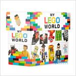 마이 레고 월드 세트 - My LEGO World (Paperback 25권)