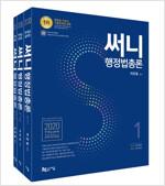 2020 써니 행정법총론 : 기출지문 암기 App 이용쿠폰 제공 - 전3권