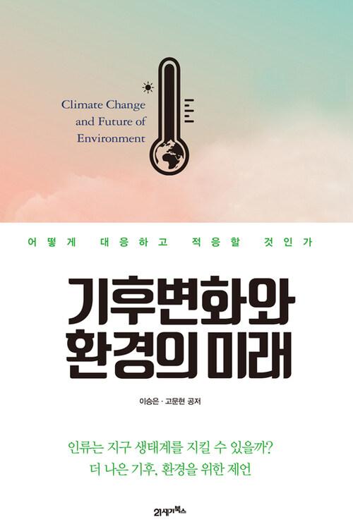 기후변화와 환경의 미래