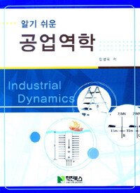 (알기 쉬운) 공업역학