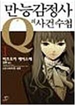 [중고]  만능감정사 Q의 사건수첩1~6 (만화)