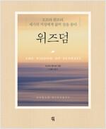 위즈덤 : 오프라 윈프리, 세기의 지성에게 삶의 길을 묻다