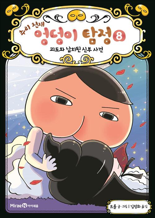 추리 천재 엉덩이 탐정 8
