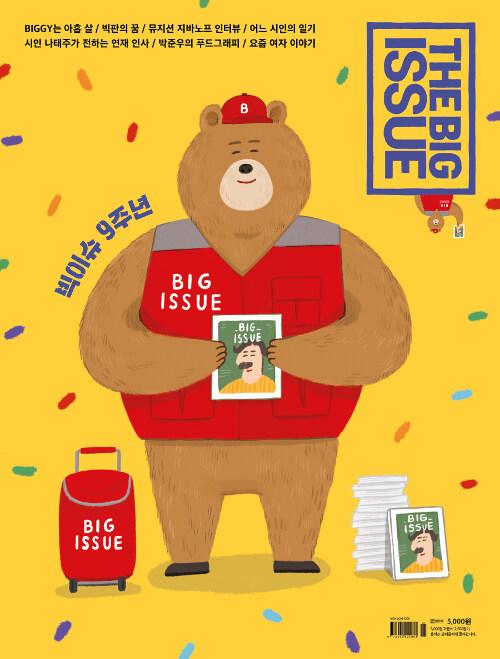 빅이슈 코리아 The Big Issue No.207 : 빅이슈 9주년 특집호