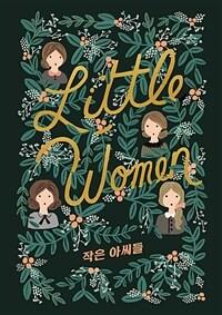 작은 아씨들 (영화 원작 소설) - 완역, 1·2권 통합