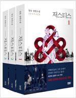 [세트] 저스티스 1~3 세트 - 전3권