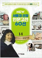 NEW 서울대 선정 인문고전 60선 14 : 데카르트 방법서설